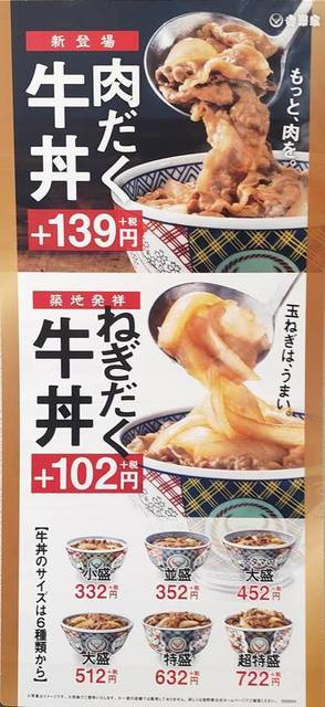 吉野家 肉だく牛丼 メニュー.jpg