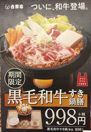 吉野家 黒毛和牛すき鍋膳 メニュー.jpg