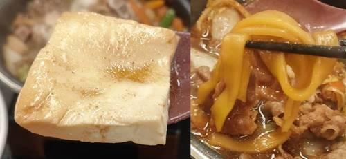 吉野家 黒毛和牛すき鍋膳 豆腐&うどん.jpg