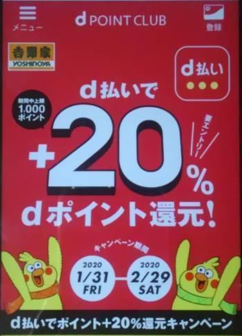吉野家 d払い20%オフ.JPG