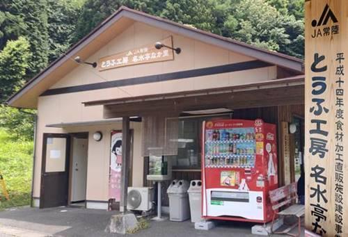 名水亭 なか里 店舗.jpg