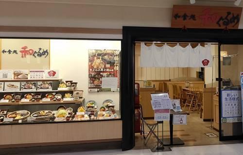 和ぐるめ 店舗.jpg