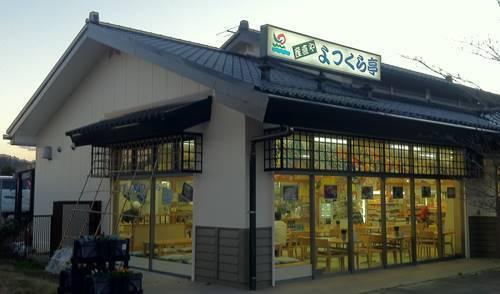 四倉上りパーキングエリア内 よつくら亭.JPG