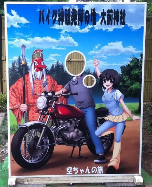 大前神社 バイク記念撮影.JPG