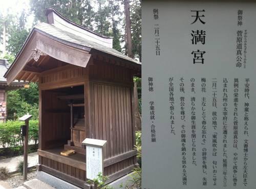 大前神社 天満宮.jpg