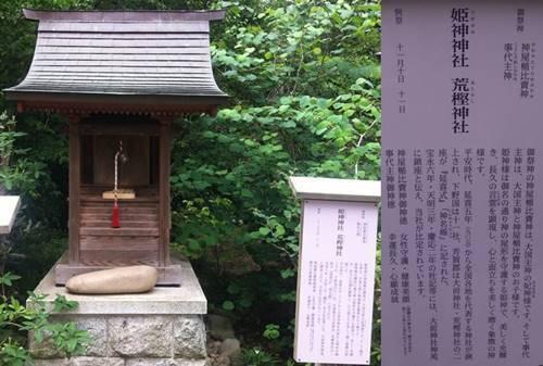 大前神社 姫神神社 荒樫神社.jpg