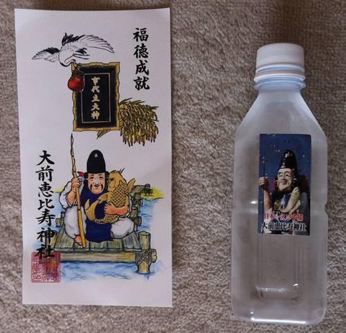 大前神社 御札と鶴の泉.JPG