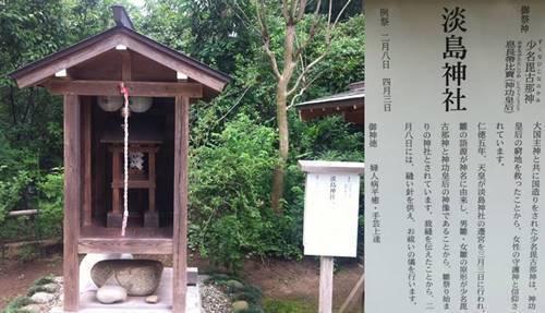 大前神社 淡島神社.jpg