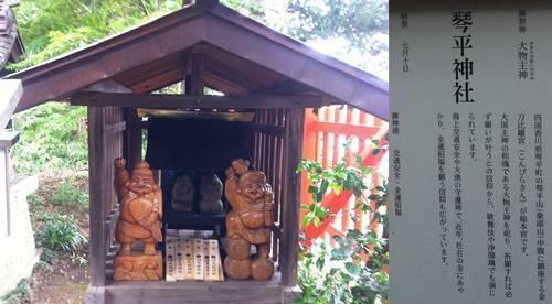 大前神社 琴平神社.jpg