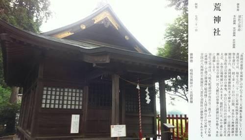 大前神社 荒神社.jpg