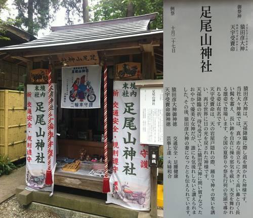大前神社 足尾山神社.jpg