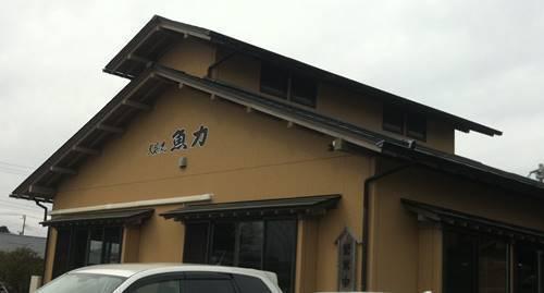 大浜丸 魚力 店舗.JPG