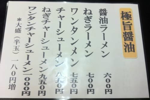 奥久慈ラーメン なかざわ メニュー.JPG