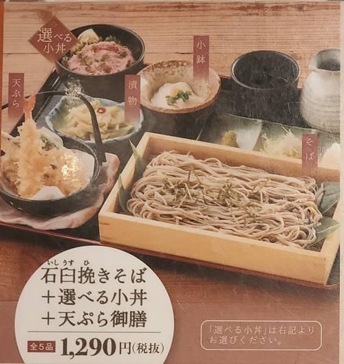 寧々家 石臼挽きそば+選べる小丼+天ぷら御膳 メニュー.jpg