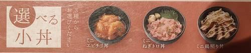 寧々家 石臼挽きそば+選べる小丼+天ぷら御膳 メニュー(1).jpg