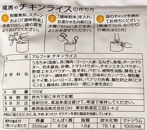 尾西のチキンライス パッケージ(1).jpg