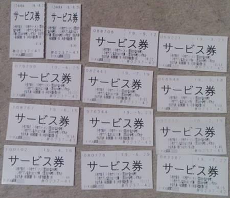 山岡家 サービス券13枚.JPG