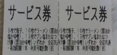 山岡家 サービス券2枚.JPG