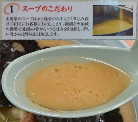 山岡家 スープのこだわり.JPG