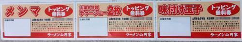 山岡家 トッピング無料券.JPG