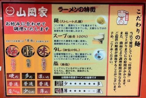 山岡家 ラーメンの特徴.JPG