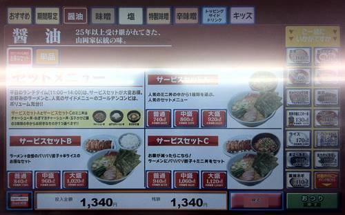 山岡家 券売機 ランチBセット.JPG