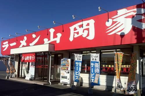 山岡家 店舗.JPG