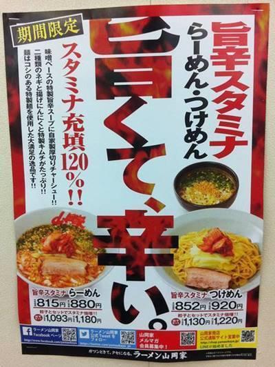 山岡家 旨辛スタミナらーめん ポスター.JPG