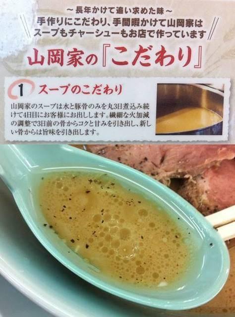 山岡家 醤油ラーメン スープ.jpg