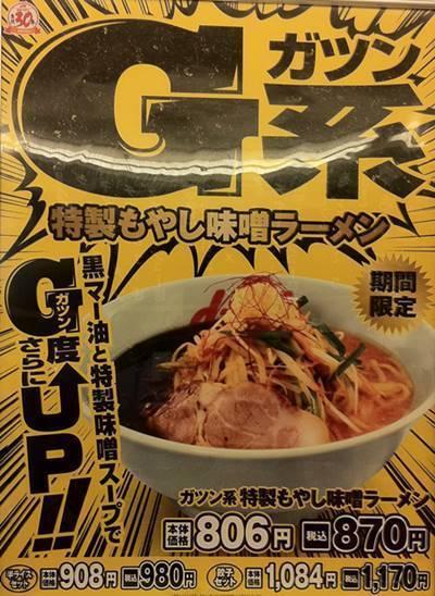 山岡家 G系ラーメン チラシ.JPG