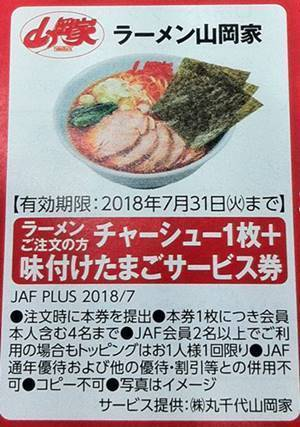 山岡家クーポン券.JPG