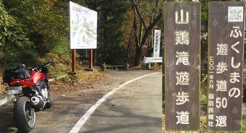 山鶏滝遊歩道入り口.jpg
