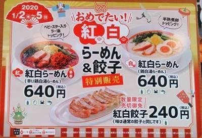 幸楽苑 2020年紅白らーめん メニュー.JPG