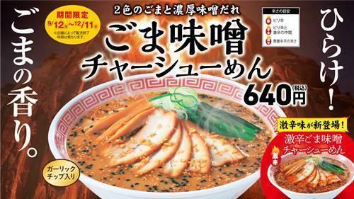 幸楽苑 ごま味噌チャーシューめん メニュー.jpg