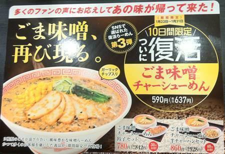 幸楽苑 ごま味噌チャーシューめん 広告.JPG