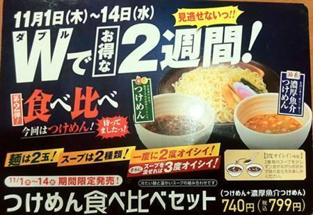 幸楽苑 つけめん食べ比べセット 広告.JPG