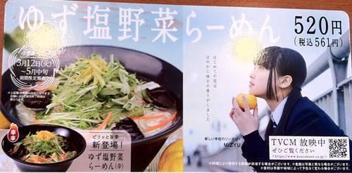 幸楽苑 ゆず塩野菜らーめん 広告.JPG