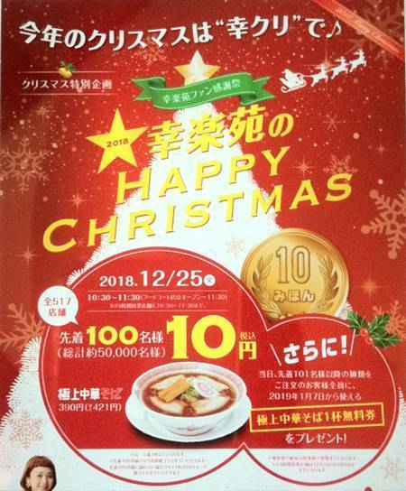 幸楽苑 クリスマスキャンペーン.jpg