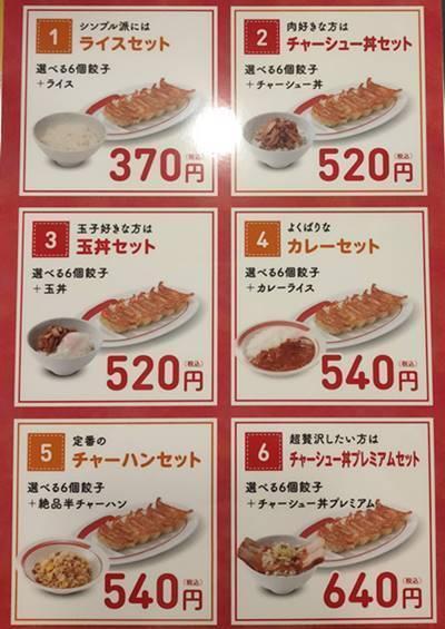 幸楽苑 セットメニュー.jpg
