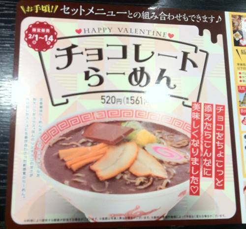 幸楽苑 チョコレートらーめん 広告.JPG