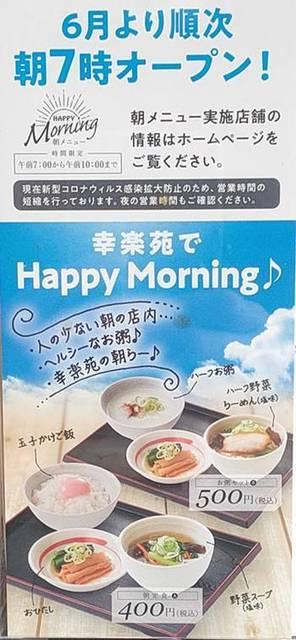 幸楽苑 モーニングサービス.jpg