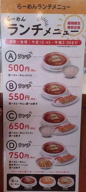 幸楽苑 ランチメニュー.jpg