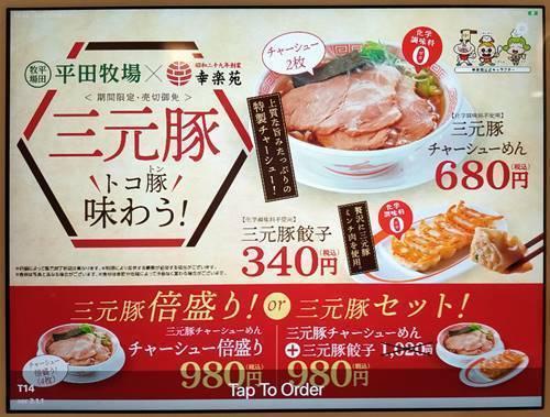 幸楽苑 三元豚チャーシューめん メニュー.jpg