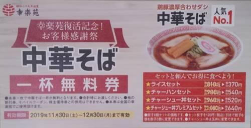 幸楽苑 中華そば無料券.JPG