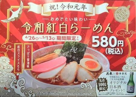 幸楽苑 令和紅白らーめん メニュー.JPG