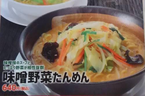 幸楽苑 味噌野菜たんめん メニュー.JPG