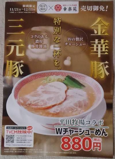 幸楽苑 平田牧場コラボ Wチャーシューめん.JPG