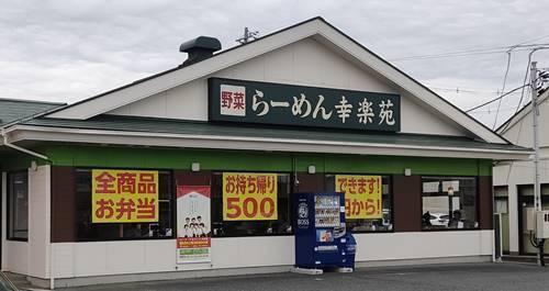 幸楽苑 店舗.jpg