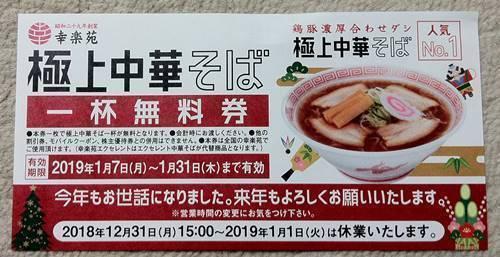 幸楽苑 極上中華そば 一杯無料券.JPG