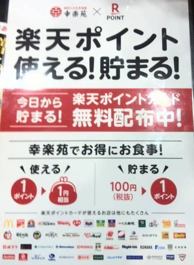 幸楽苑 楽天ポイント.jpg
